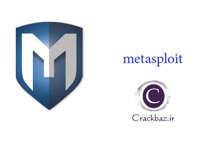 دانلود کرک برنامه metasploit