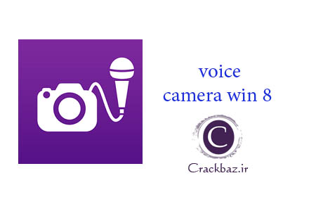معرفی نرم افزار پرطرفدار voice camera for windows phone 8