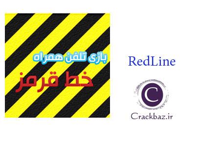 معرفی بازی ایرانی خط قرمز برای ویندوز فون