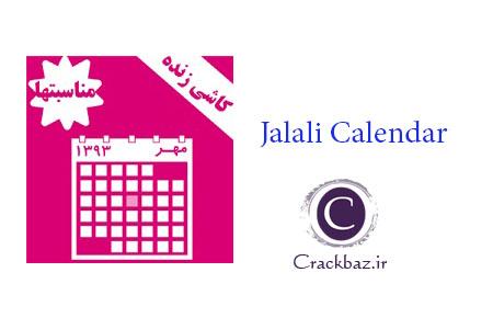 معرفی برنامه تقویم فارسی برای ویندوز فون Jalali Calendar