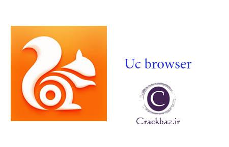 معرفی برنامه مرورگر uc browser