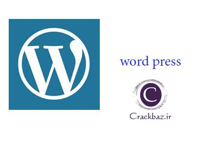 معرفی برنامه مفید word press برای ویندوز فون